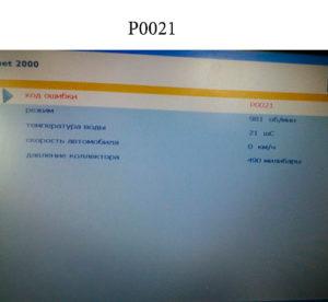 ошибка P0021
