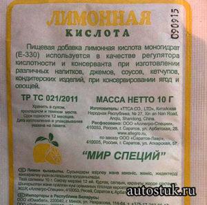 lemon kislota4 300x297 - Чем промыть систему охлаждения авто