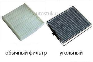 салонный фильтр простой или угольный