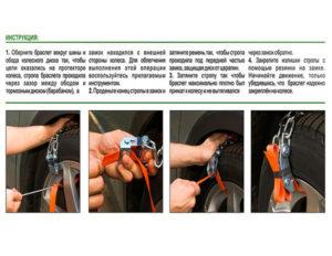 tsepi111 300x232 - Устройства противоскольжения для автомобилей