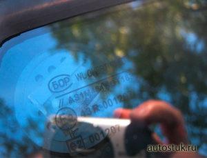 атермальное лобовое стекло маркировка