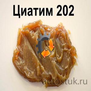 циатим 202
