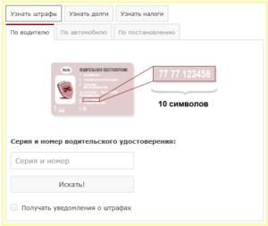 проверить штраф по номеру водительского удостоверения