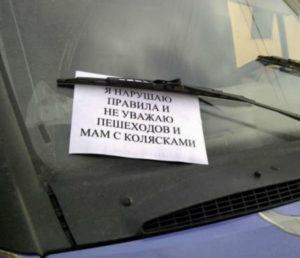 парковка у подъезда штраф