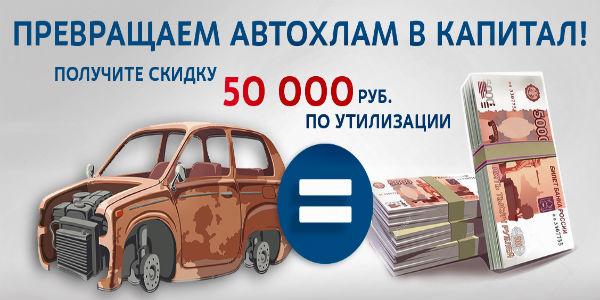 программа утилизации автомобилей 2018 условия