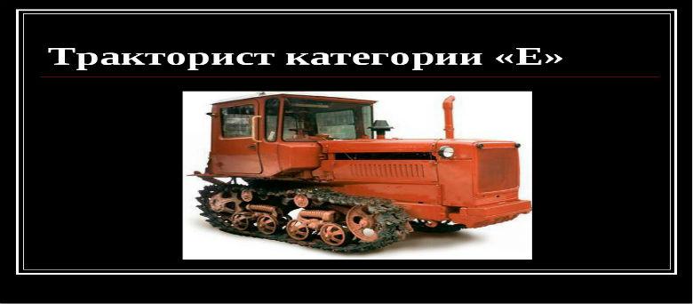 как и где получить права на трактор
