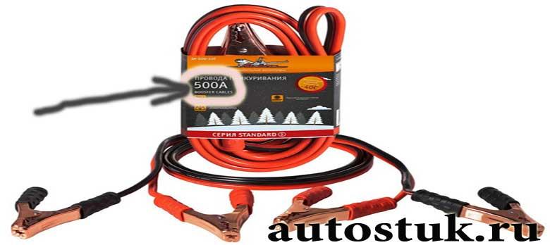 провода для прикуривания машины